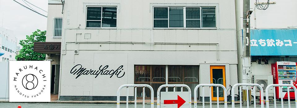 StockDesignLab|ストックデザインラボ|福岡市を拠点とするリノベーション会社